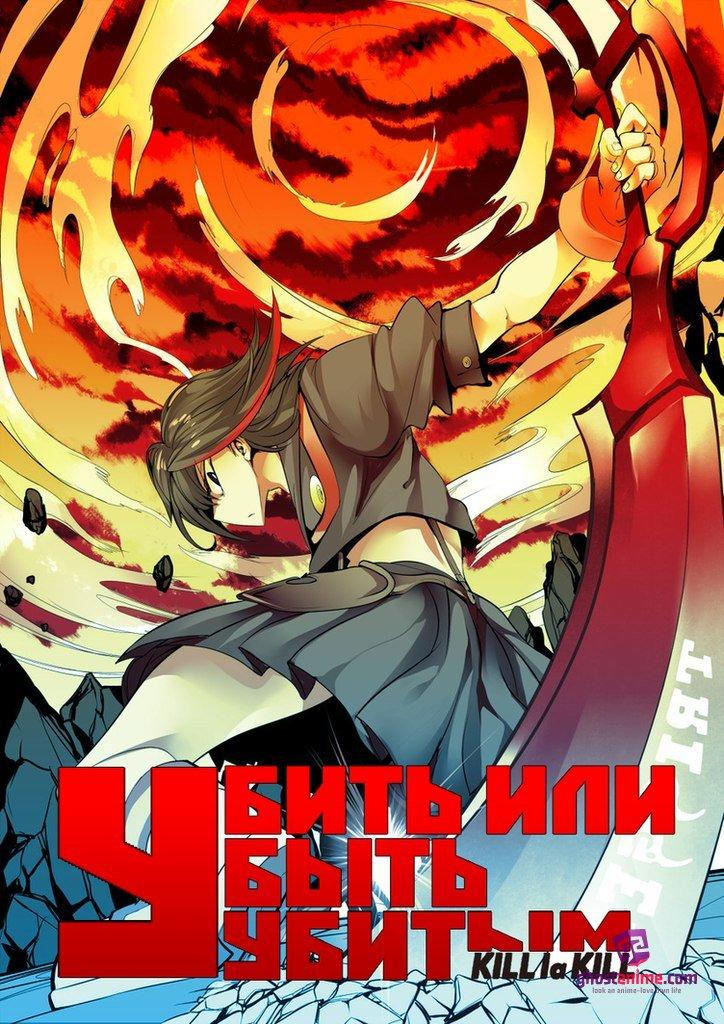 Смотреть аниме Убить или быть убитым / Kill la Kill онлайн бесплатно