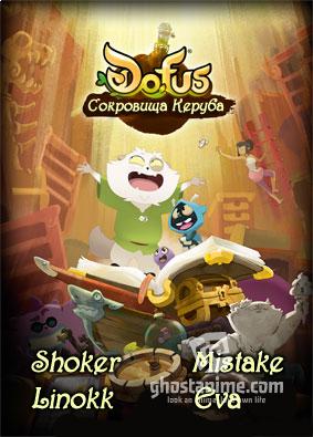 Смотреть аниме Дофус Сокровища Керуба / Dofus Aux Trеsors de Kerubim онлайн бесплатно