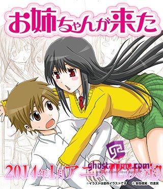 Смотреть аниме И приехала сестра / Onee-chan ga Kita онлайн бесплатно