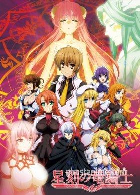 Смотреть аниме Академия Дракона / Seikoku no Dragonar онлайн бесплатно