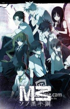 Смотреть аниме М3: Эта чёрная сталь / M3: Sono Kuroki Hagane онлайн бесплатно