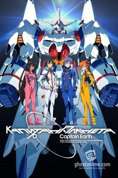 Смотреть аниме Капитан планета / Captain Earth онлайн бесплатно