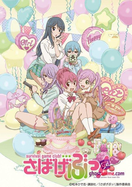 Смотреть аниме Клуб Игр на Выживание/Sabagebu! онлайн бесплатно