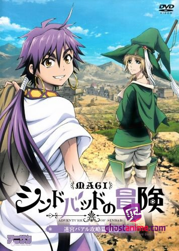 Маги: Приключения Синбада / Magi: Sinbad no Bouken
