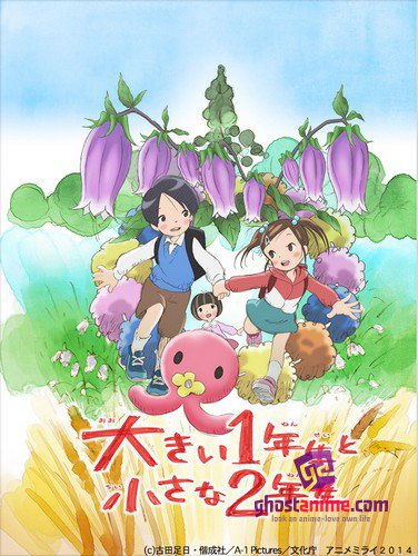 Смотреть аниме Большой первоклассник и маленькая второклассница / Ookii 1 Nensei to Chiisana 2 Nensei онлайн бесплатно