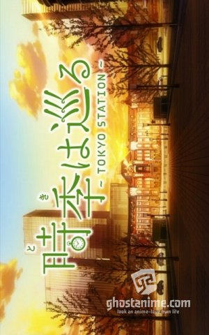Смотреть аниме К столетию станции Токио / Toki wa Meguru: Tokyo Station онлайн бесплатно