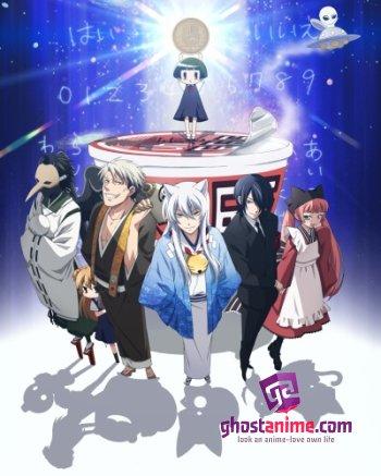 Смотреть аниме Коккури-сан! / Gugure! Kokkuri-san онлайн бесплатно