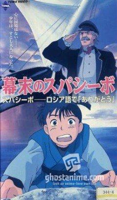 Смотреть аниме Трудная дружба / Bakumatsu no Spasibo онлайн бесплатно