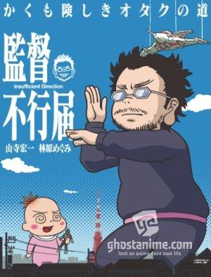 Смотреть аниме Недостаточная режиссура / Kantoku Fuyukitodoki онлайн бесплатно
