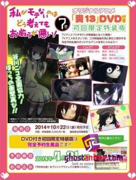 Смотреть аниме Не моя вина, что я не популярна! / Watashi ga Motenai no wa Dou Kangaete mo Omaera ga Warui! OVA онлайн бесплатно