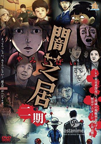 Смотреть аниме Театр Тьмы ТВ-2 / Yami Shibai TV-2 онлайн бесплатно