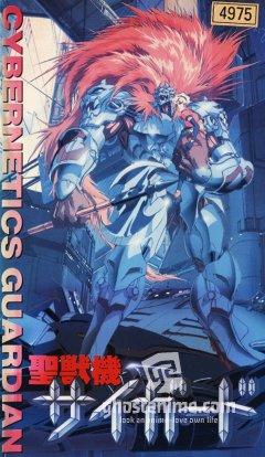 Кибернетический страж / Seijuuki Cyguard OVA