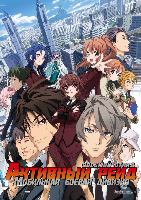 Смотреть аниме Активный рейд: Мобильная боевая дивизия, восьмой отряд / Active Raid 2 / Active Raid: Kidou Kyoushuushitsu Dai Hakkei онлайн бесплатно