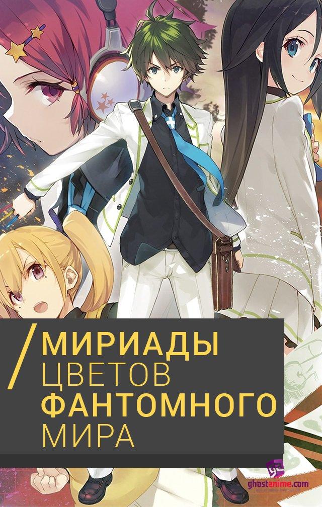 Мириады цветов фантомного мира  / Musaigen no Phantom World
