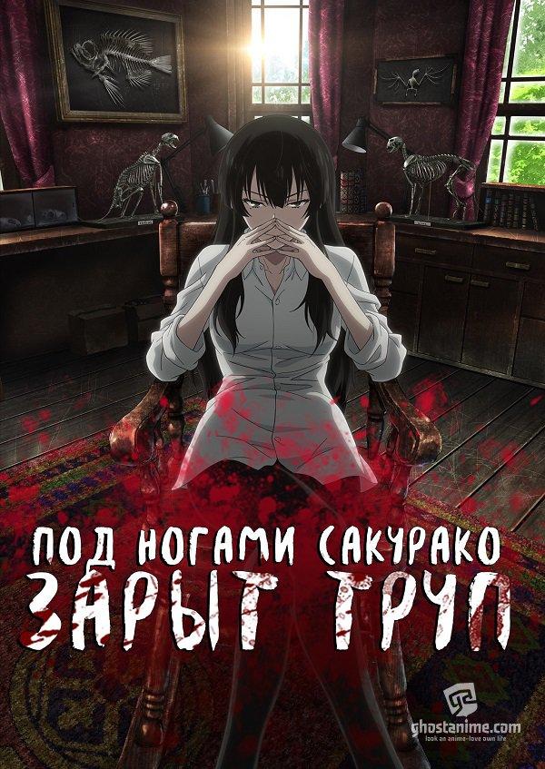Кости, зарытые под ногами Сакурако / SakurakoBeautiful Bones: Sakurako's Investigation